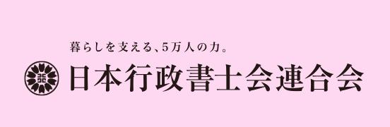 日本行政書士会連合会